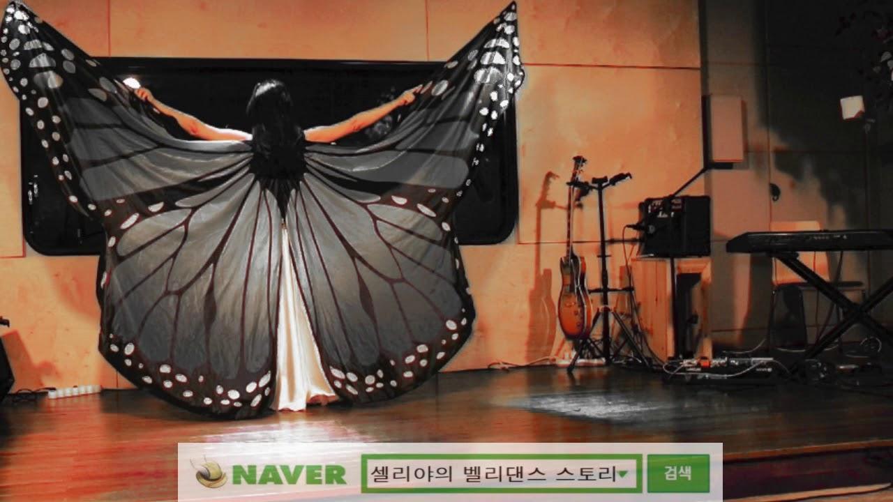 셀리야 벨리댄스 2018 가을공연 Fall in Love 콘서트- 나비의 꿈