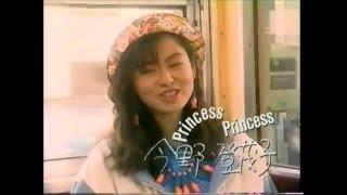 プリンセスプリンセス SONYカセットテープCM 今野登茂子さん編.