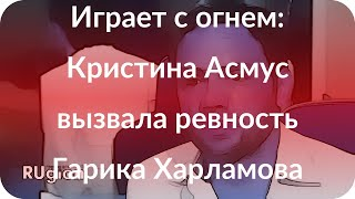 Играет с огнем: Кристина Асмус вызвала ревность Гарика Харламова
