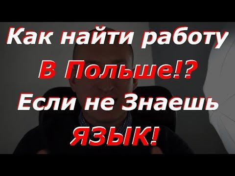 Фирма Dreman | Польша 2019! КАК НАЙТИ РАБОТУ БЕЗ ЯЗЫКА!