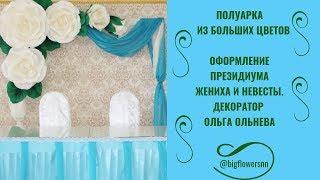 Оформление президиума жениха и невесты. Полуарка из больших цветов. Декоратор Ольга Ольнева
