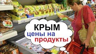 Крым, цены на продукты в Севастополе резко выросли