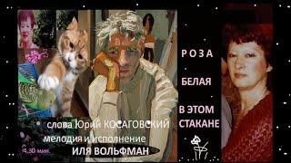 РОЗА белая в этом СТАКАНЕ  * Film Muzeum Rondizm TV