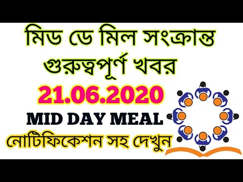 mid-day-meal-latest-notification/west-bengal-mid-day-meal-notification/wbmdm-notification/mdm-news//