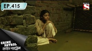 Crime Patrol - ক্রাইম প্যাট্রোল (Bengali) - Ep 415 - 10 out of 100