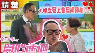 愛回家之開心速遞丨第1009集精華 大龍生愛上食屎陳師奶?!丨羅樂林丨李偉健