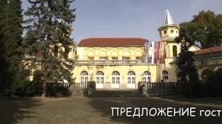 видео Баня Ковиляча