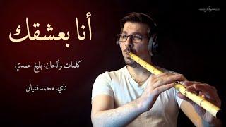 انا بعشقك - ناي محمد فتيان Ana Bashak - Nay Mohamad Fityan