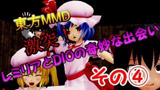 【MMD紙芝居】激突!レミリアとDIOの奇妙な出会い その③