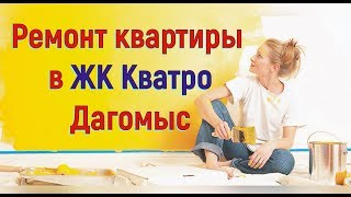 //LCD KVATRO   Sochi tartibdagi uy-joyni Ta'mirlash//Byudjet Sochi yangi BINOLAR tartibdagi uy-joyni ta'mirlash.