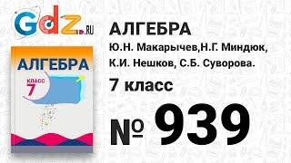 № 939- Алгебра 7 класс Макарычев
