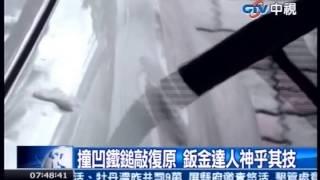 中視新聞》撞凹鐵鎚敲復原 鈑金達人神乎其技 thumbnail