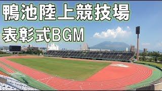 鴨池陸上競技場 表彰式BGM 〔鹿児島県〕