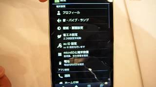 S-MAX:auの2012年夏モデル「AQUOS PHONE SERIE ISW16SH」を試す!