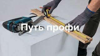 Как стать плотником и работать на себя с Профи.ру?