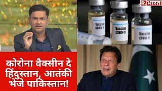 Corona Vaccine दे हिंदुस्तान, आतंकी भेजे Pakistan! देखिए 'स्पेशल शो' Major Gaurav Arya के साथ