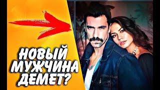 Демет Оздемир и  Ибрагим Челиккол в турецком сериале Мой дом что не так с этой парой?