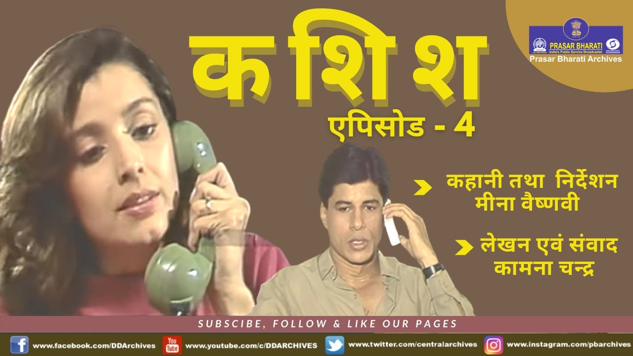 Download Kashish   Episode-4