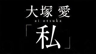 大塚愛/私 ドラマ「嫌われる勇気」主題歌 ▽大塚愛 New Single 「私」 2...