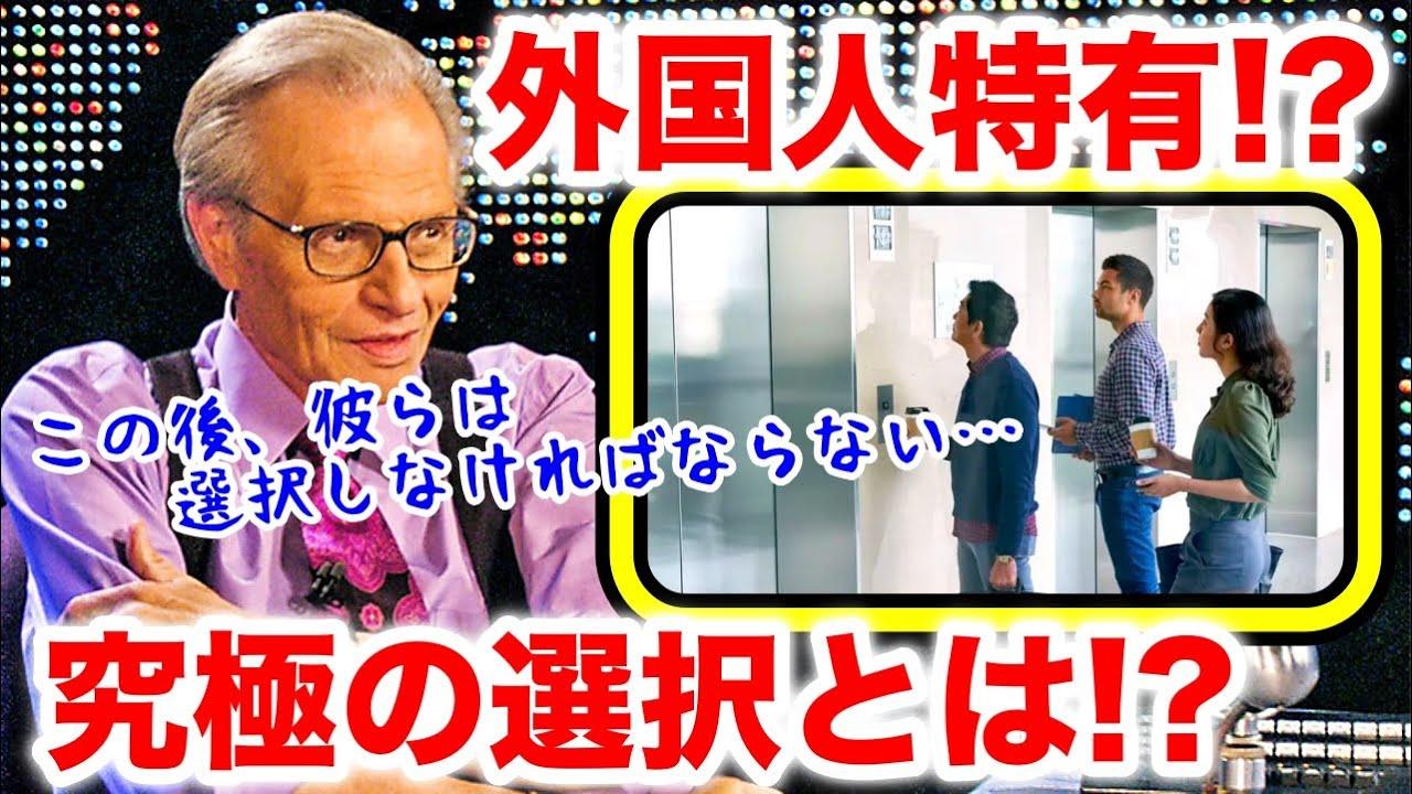 【海外の反応】なぜなんだ!?日本人でも間違いそうな日本の日常的光景に遭遇した外国人から絶望の声!?その理由は...