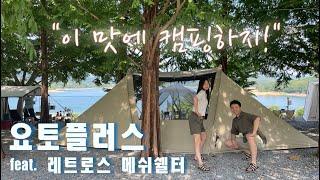 [훈과수] 메쉬숼터에 반하다.   호수뷰캠핑장   메타…