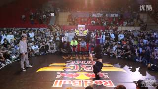 REDBULL BC ONE CYPHER 2015 CHINA 1VS1 BBOY BATTLE FINAL