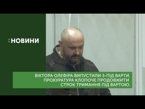 Прокуратура просить взяти під варту екс-керівника Перечинської РДА Віктора Олефіра