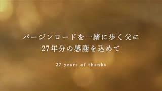 【CM】結婚式 チャペルムービー 入場 「365日」