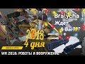 War Robots WR 2018: Роботы и вооружение на канале у Bratycha