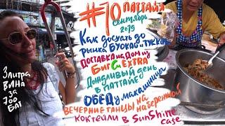 #10 Паттайя, вересень 2019. Як доїхати до ринку Буокао. Доставка з Біг Сі. Танці на набережній