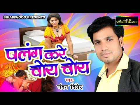 पलंग करे चोय चोय # Palang Kare Choye Choye # Chandan Diler # Bhojpuri New Hot Song 2017