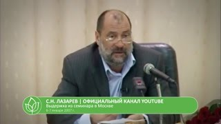 С.Н. Лазарев   Больная сексом