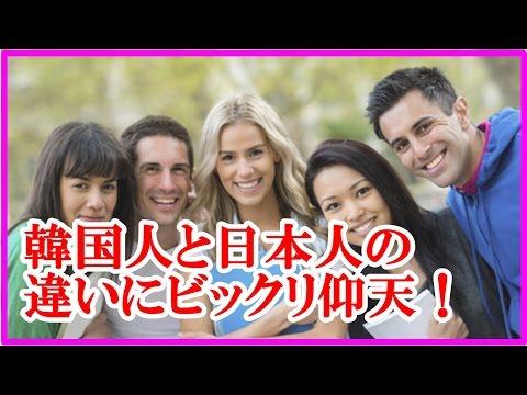 海外の反応「日本に来てわかった!」日本人と韓国人のあまりの違いに驚愕したドイツ人留学生、韓国人学生「私たちが韓国人だからですか?」