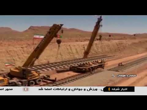 Iran North to South Railway connecting to Chabahar port, Under construction project