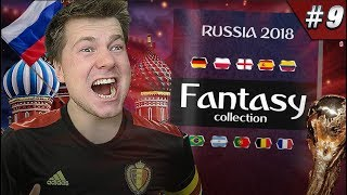 FANTASY COLLECTION! WORLD CUP 2018 #9