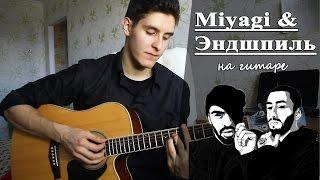 Miyagi & Эндшпиль feat. Рем Дигга - I GOT LOVE (Кавер под гитару)