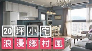【裝潢影片】動一動隔間,空間無限大:20坪鄉村小家 原晨室內設計 楊崇毅