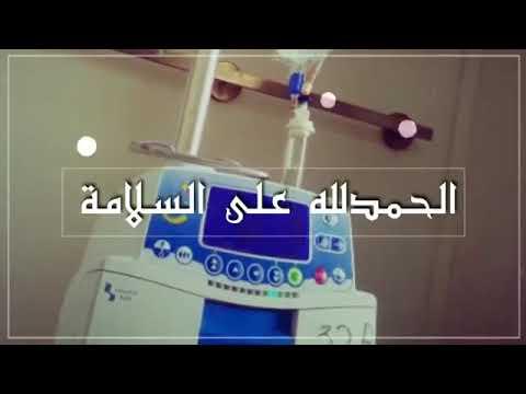 الحمد الله ع السلامه اختي الغاليه Youtube