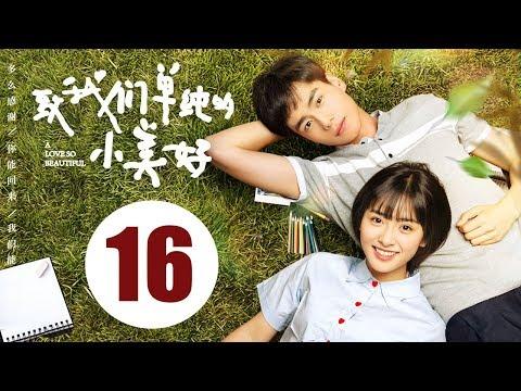 【致我们单纯的小美好】(Eng Sub) A Love So Beautiful 第16集 胡一天、沈月校园甜宠爱恋 融化少女心!