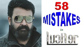 58 Mistakes in Lucifer | Malayalam Movie Mistakes | 2019