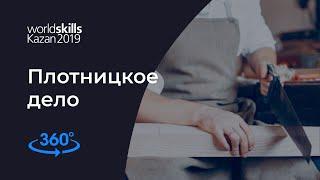 360 video   WorldSkills Kazan 2019: «Плотницкое дело» #2 (Строительство и строительные технологии)