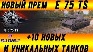 Новый прем танк E75 Ts Всего 10 Новых Танков
