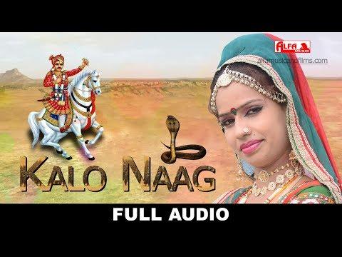 Kalo Naag | New Rajasthani DJ Song | Veer Tejaji | Alfa Music & Films | Full Audio Song