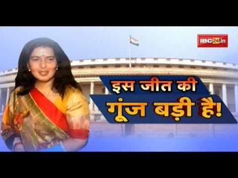 Rajya Sabha Election: BJP'S Saroj Pandey Wins From Chhattisgarh | इस जीत की गूंज बड़ी है!