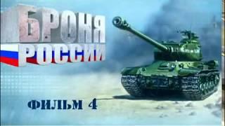 Броня России. Документальный сериал. Фильм 4. Russian Armor. Documentary series. Film 4.