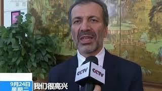 [精彩活动迎国庆] 我驻阿富汗大使馆举行国庆招待会 | CCTV
