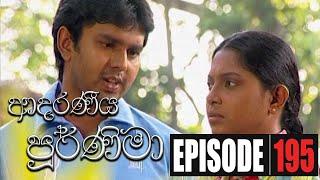 Adaraniya Purnima | Episode 195  ( ආදරණීය පූර්ණිමා ) Thumbnail