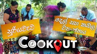 The Cookout Sooriyawewa | දෙල් සහ කඩල ව්යංජනය  ( 27 - 03 - 2021 )