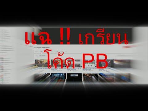 [PB] แฉ !! เกรียน ! โปรโมทเว็บขายโค้ด PB  โกง เถื่อน !!