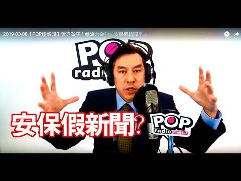 2019-03-08【POP撞新聞】黃暐瀚談「韓天天爛醉?安保假新聞?」